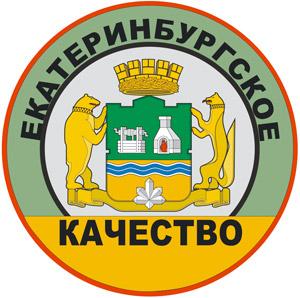 Знак «Екатеринбургское качество»
